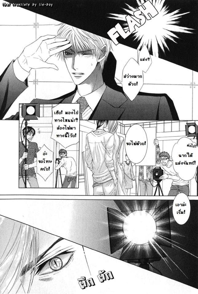 Tsuki ni hoero extra_page04 copy
