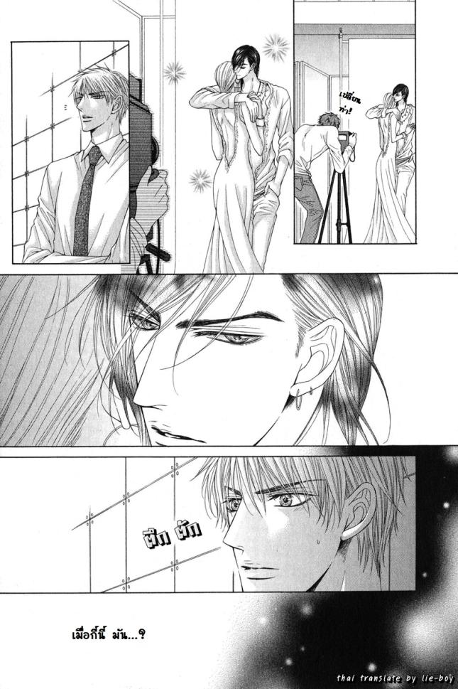 Tsuki ni hoero extra_page05 copy